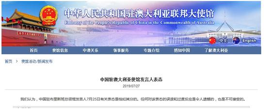 澳外长非议中领馆就港独分子集会表态 中方回应|反华