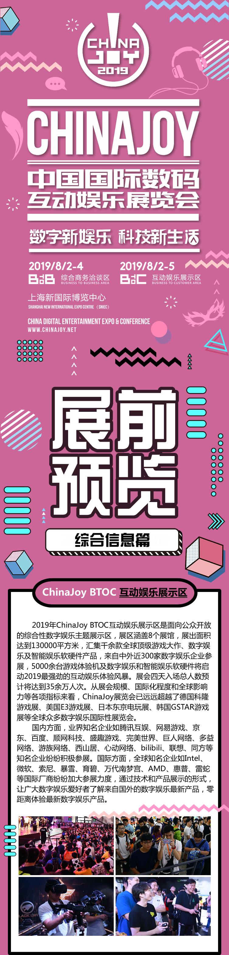 一周热点前瞻:ChinaJoy开幕 神力刚巴尔特发售