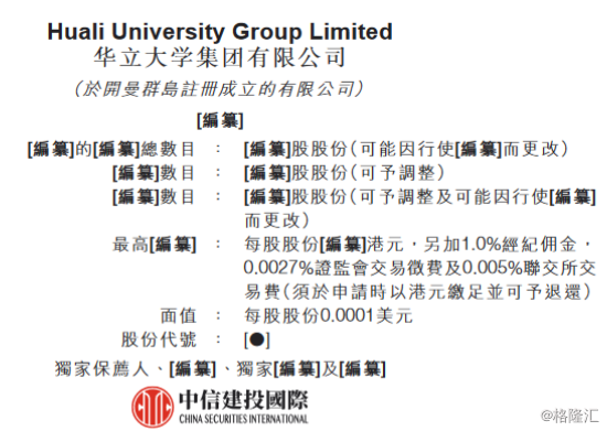 华立大学三度赴港IPO 造血能力强但负债率高