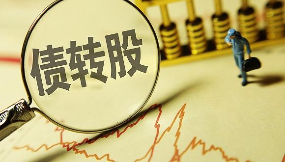 四部委为何把债转股作为今年企业去杠杆的重点