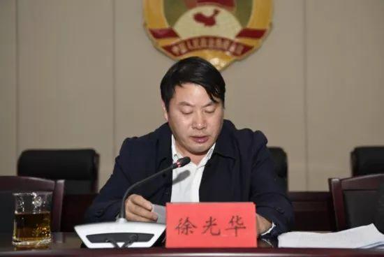 徐光华卸任遵义市政协主席 不再任省政协委员|政法委书记|开发区