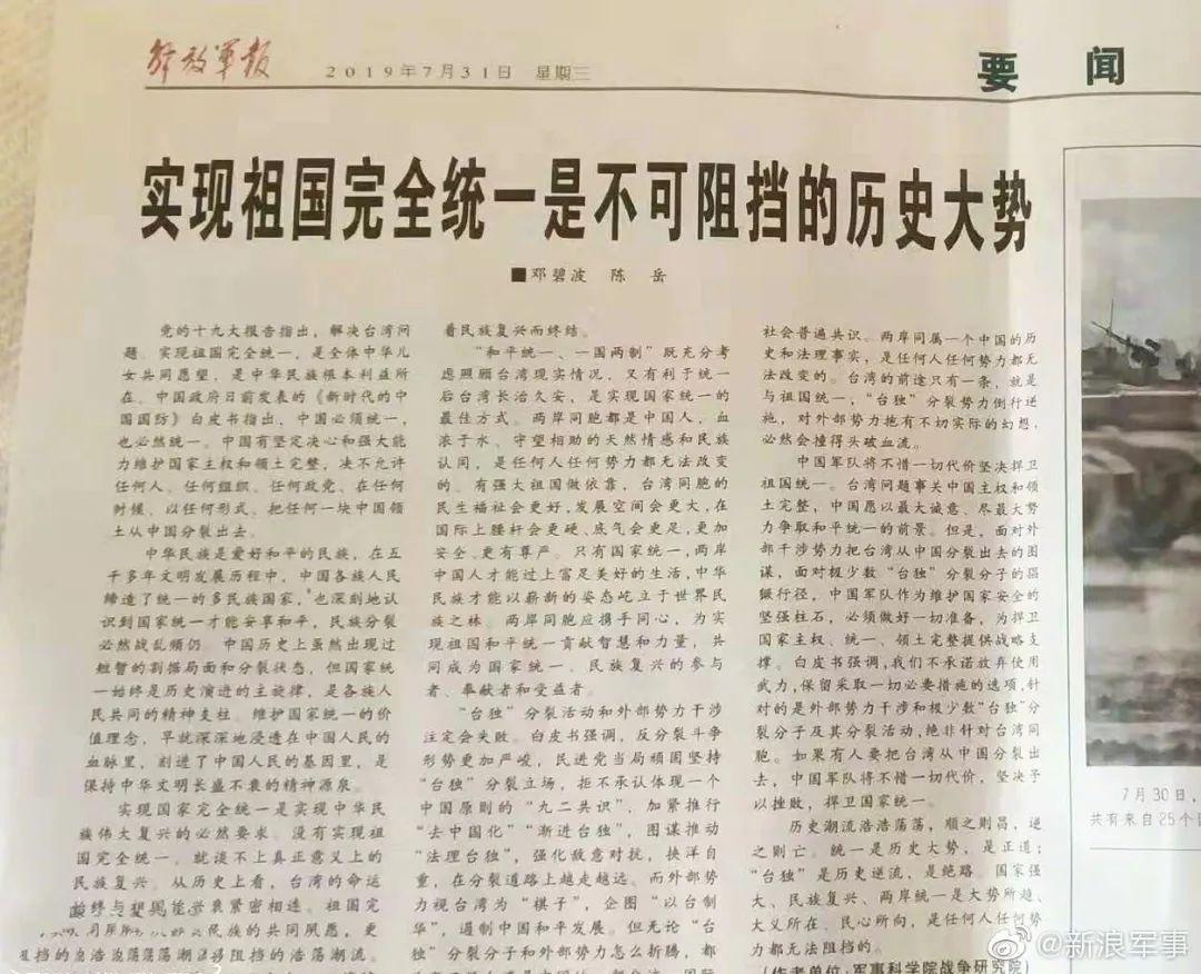 解放军报:不承诺放弃使用武力 不惜代价捍卫统一