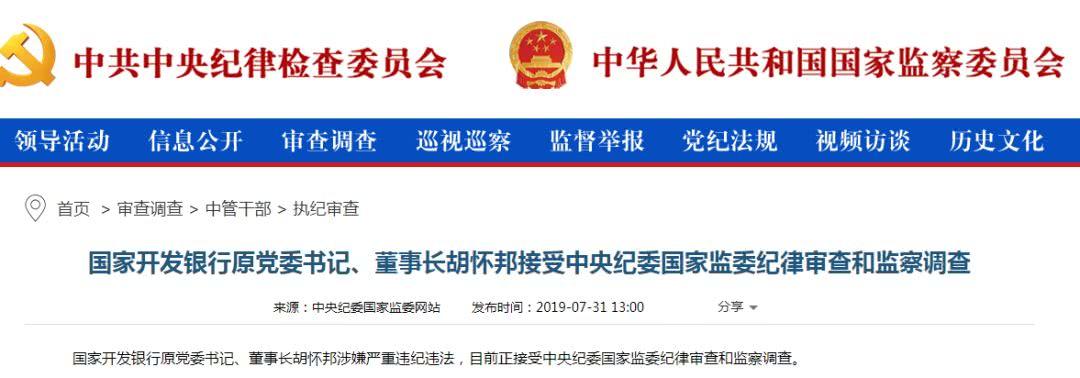 胡怀邦落马:从公社干部到掌管15万亿资产的国开行|王三运|中央纪委