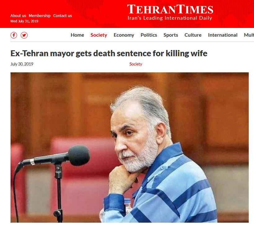 伊朗前副总统因枪杀妻子被判死刑 曾赴警局自首|伊朗|死刑