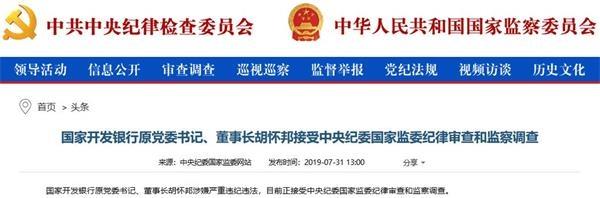 国开行原董事长胡怀邦被查 曾牵涉一省委书记受贿案