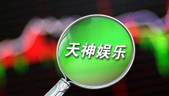 天神娱乐涉信披违规被调查 大连证监局指其存七宗罪