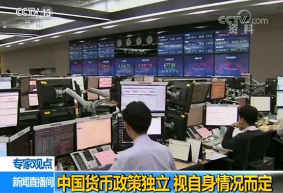 中国是否会跟进美联储降息?央行孙国峰这样回应