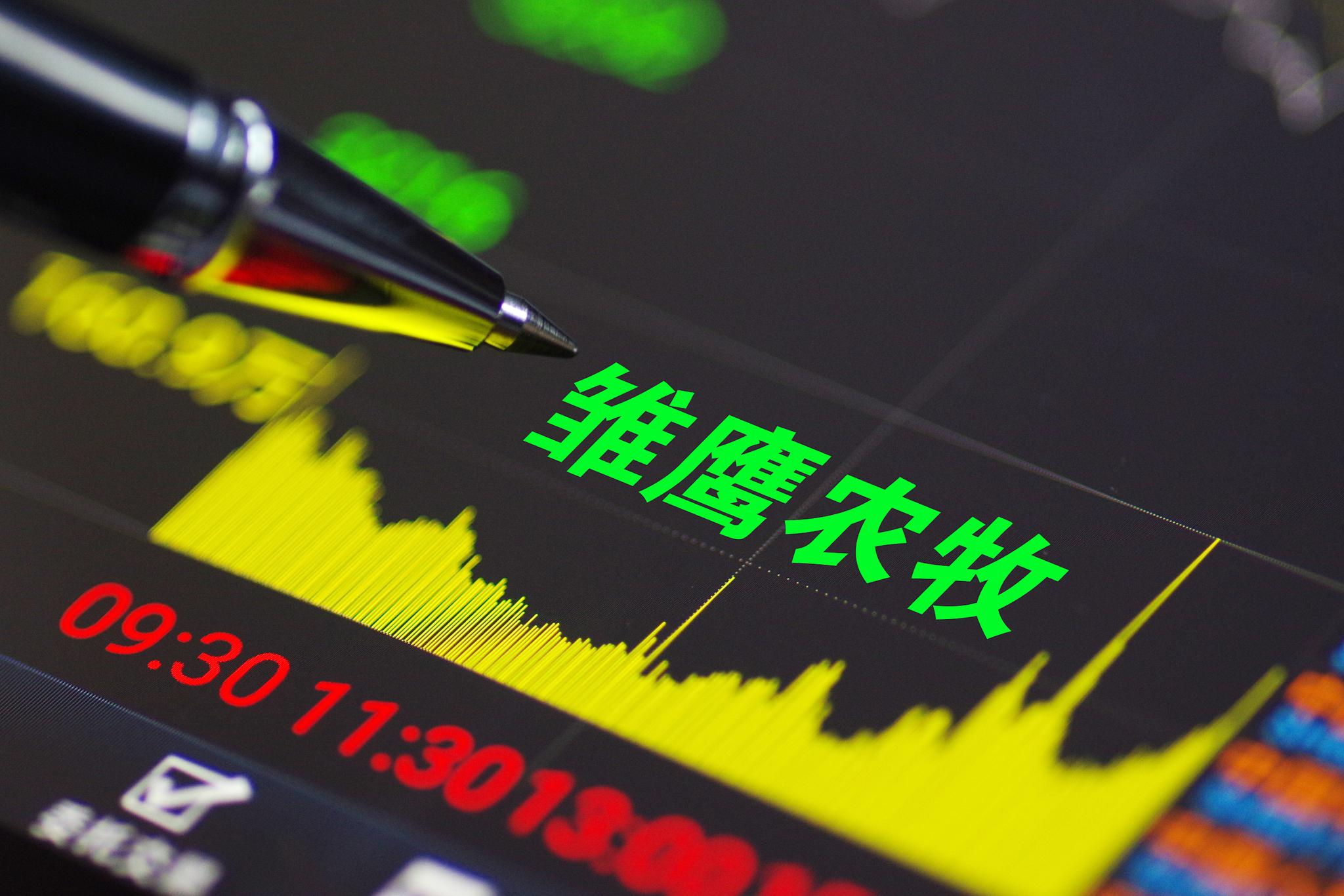 股价定格0.69元 *ST雏鹰成A股第二只面值退市股