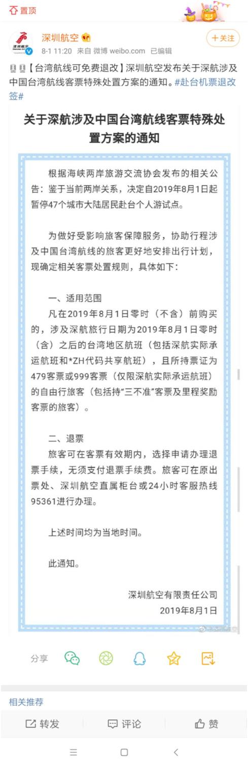 深航南航东航:台湾航线已购票自由行旅客可免费退