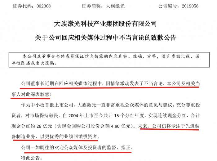 董事长怒怼记者惹火烧身 深交所批评证监局处罚来了