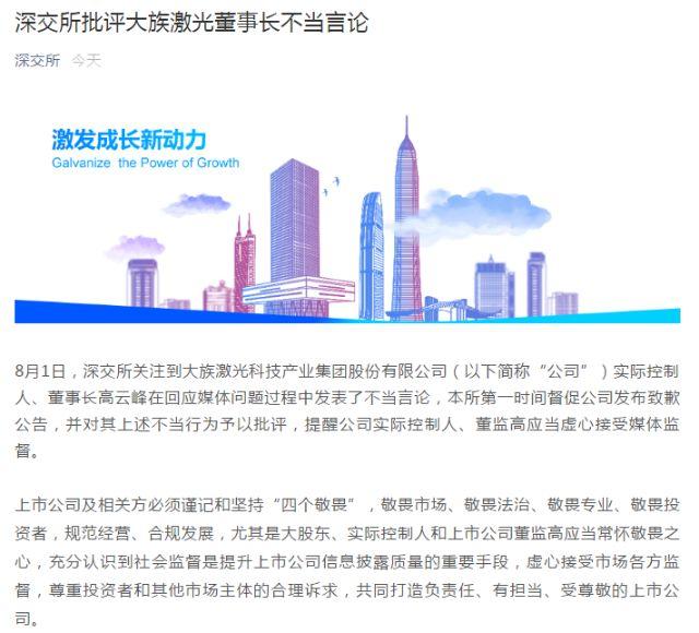 上市公司董事长怒怼央视记者 公司致歉深交所谴责|大族激光|深交所