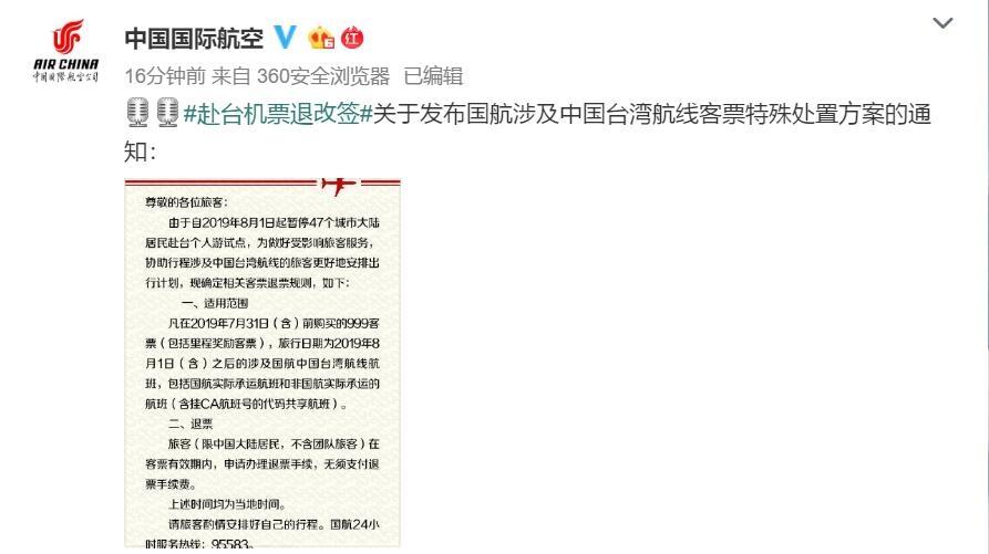 国航:台湾航线已购票自由行旅客可免费退票