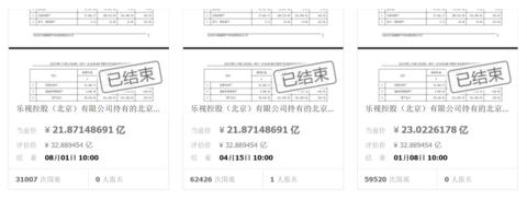 """贾跃亭旗下""""世茂工三""""项目再遭流拍,两次降价仍无人问津"""