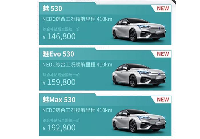 广汽Aion S新增车系最低只要14.68万