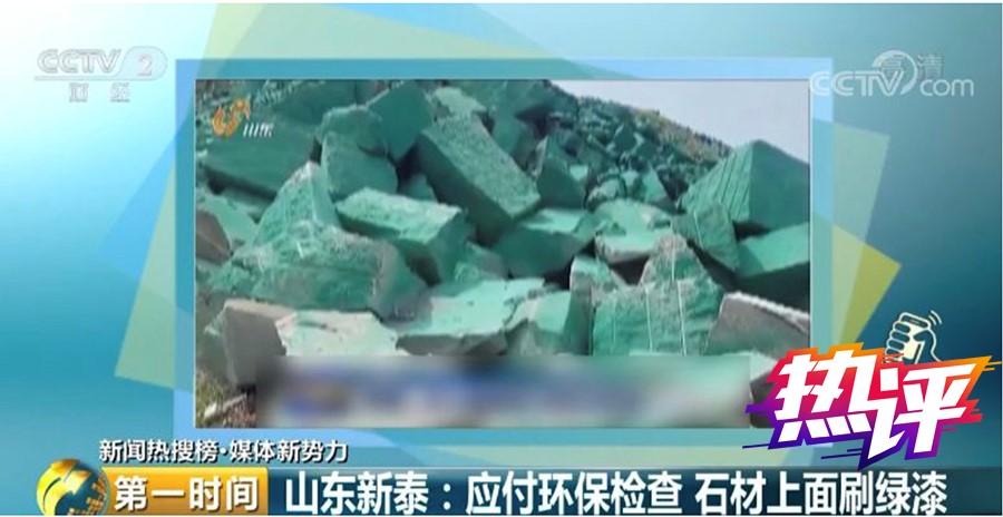 应付环保检查石材上刷绿漆 热评:莫幻想作神笔马良