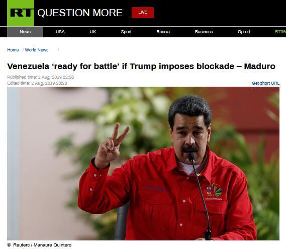 马杜罗:若美国实行封锁 委内瑞拉将做好战斗准备 委内瑞拉 特朗普