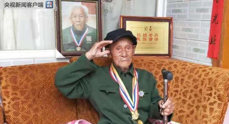 曾获抗战胜利七十周年纪念章 百岁抗战老兵辞世