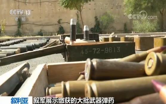 叙利亚政府军展示缴获的武器弹药 部分产自美国|叙利亚