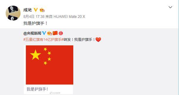 我是护旗手 成龙陈小春等多位香港艺人发声|陈小春|成龙|香港艺人