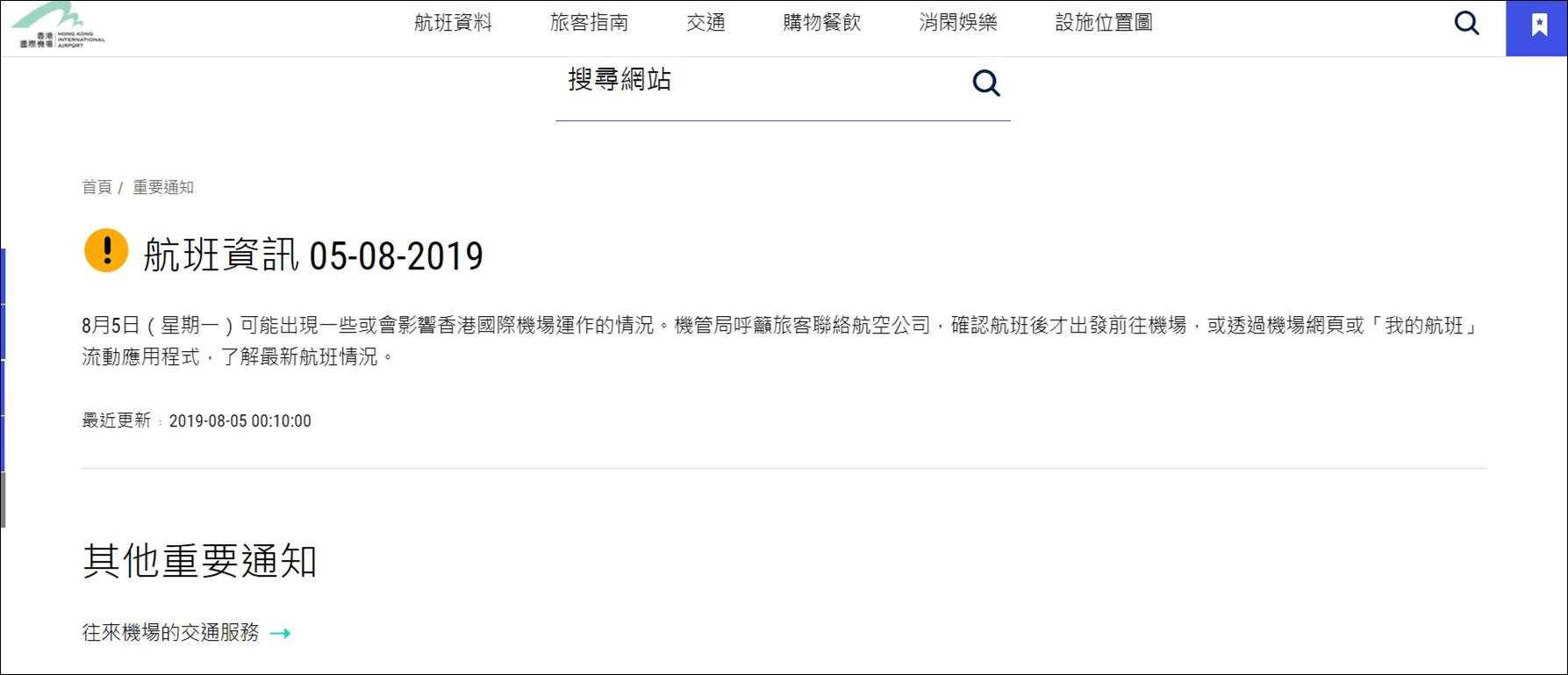 香港机场约170个航班取消 往来内地航班受影响|九龙