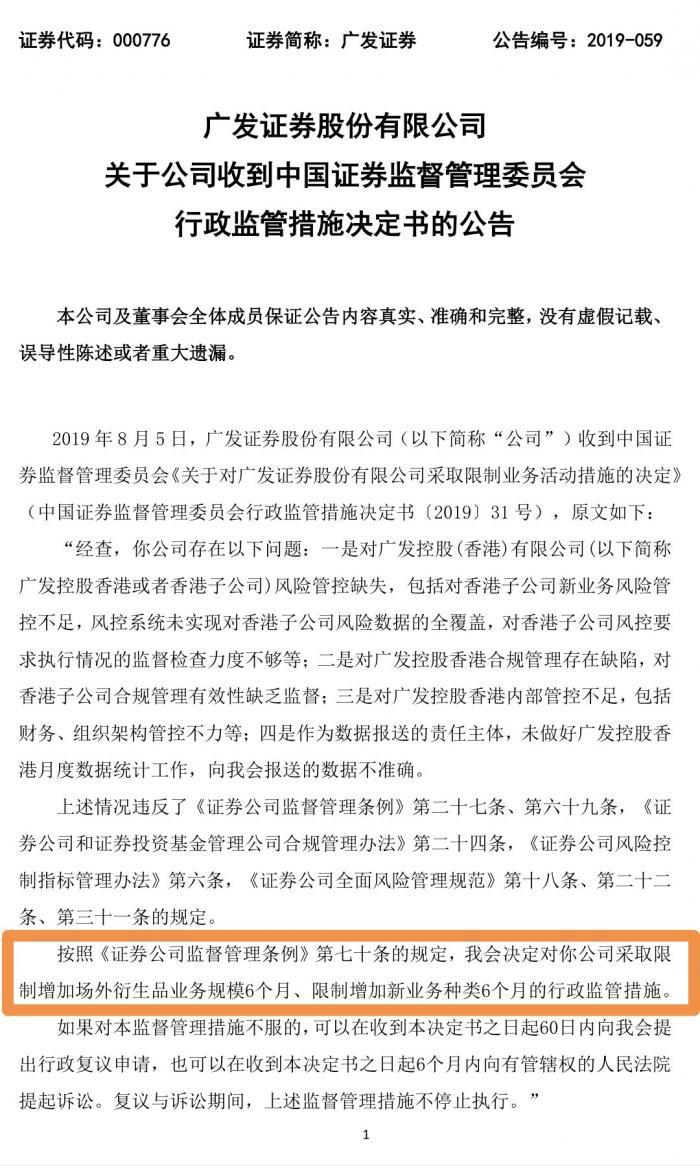 广发场外衍生品业务遭双限处罚:规模6个月内不得扩张