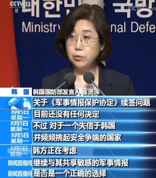 日将韩移出白色清单 韩国:正考虑是否继续共享情报