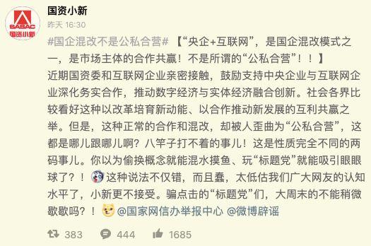 马云马化腾到访国资委被歪曲解读 国资小新怒怼
