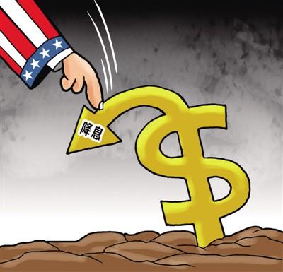"""美联储""""十年一降"""" 中国继续以我为主"""