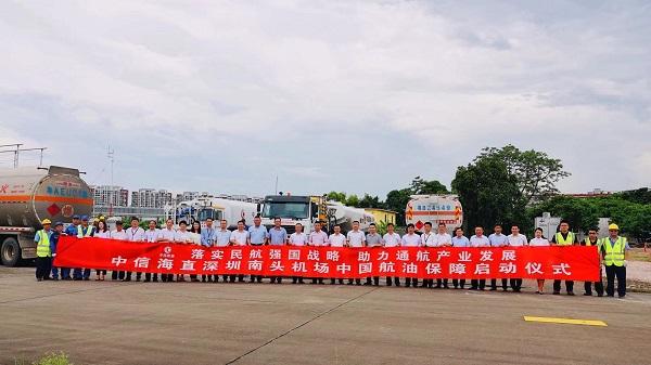 中国航油进驻中信海直深圳南头机场 开启通航供油保障新篇章