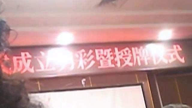 武汉爱之康销售假保健品涉嫌诈骗 目标锁定老年人