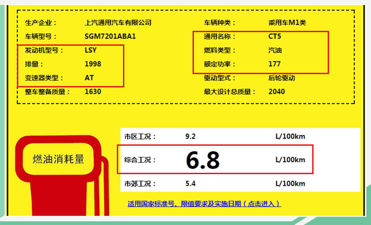 凯迪拉克CT5国产版 有望于9月上市