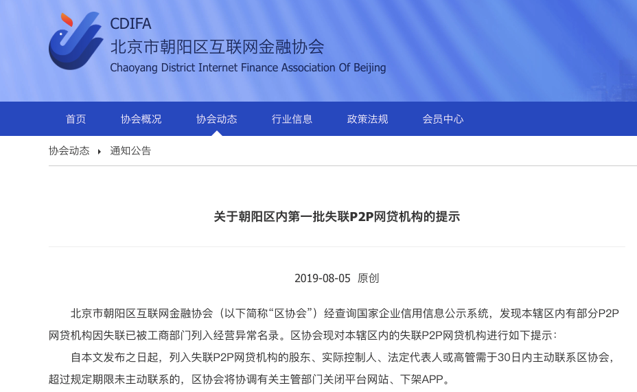 北京朝阳区互金协会通报19家失联P2P 豆包金服等在列