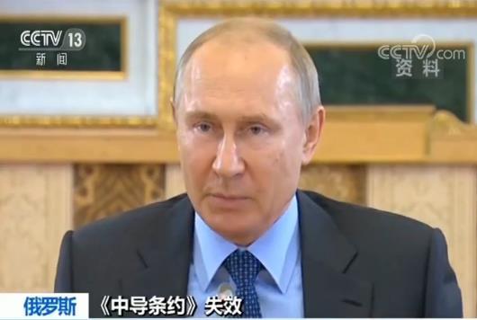 《中导条约》失效 普京:如美研发新导弹俄将照做|中导条约|导弹