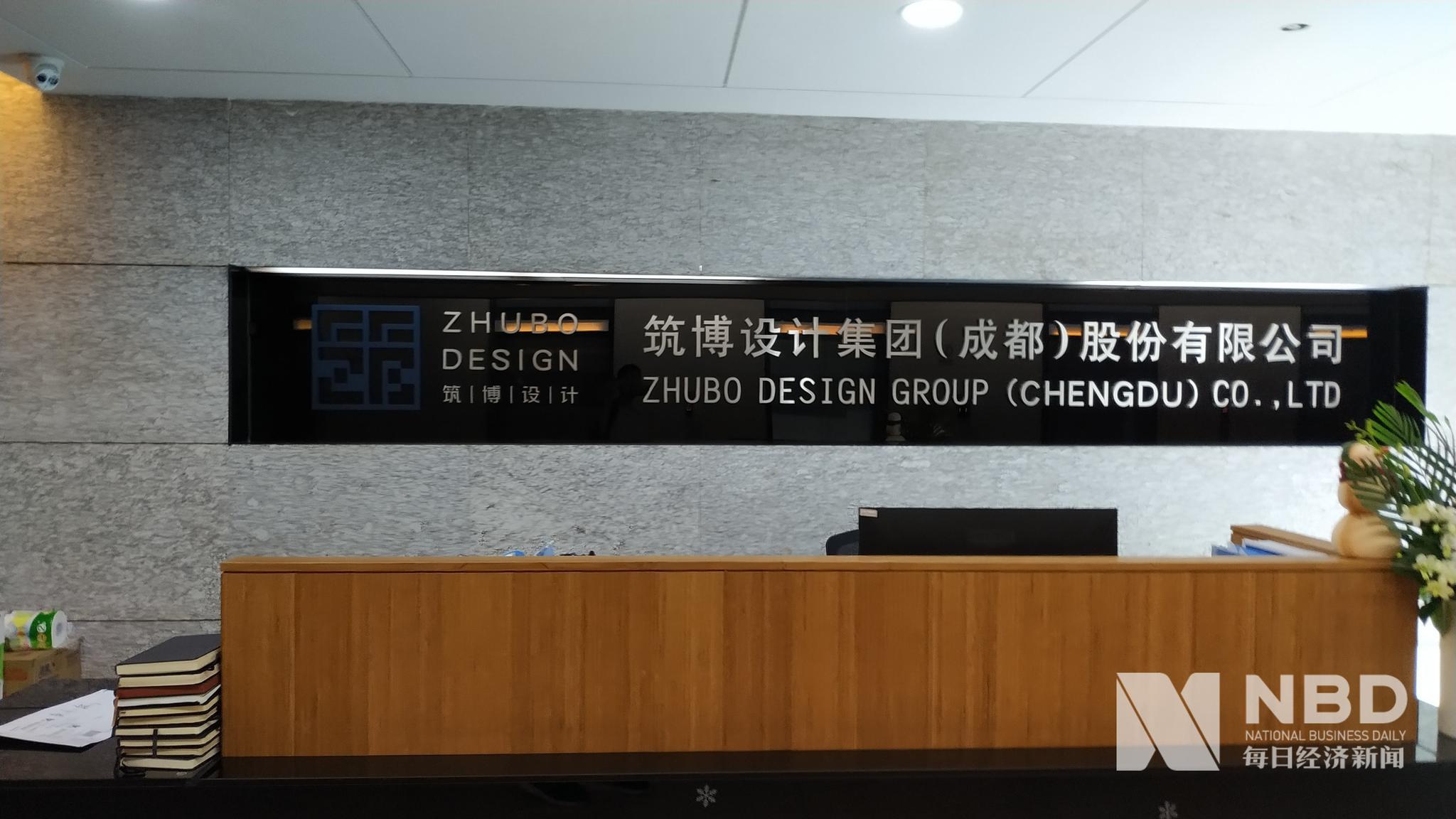 筑博设计再冲IPO:曾被问询的合同问题还存在吗?