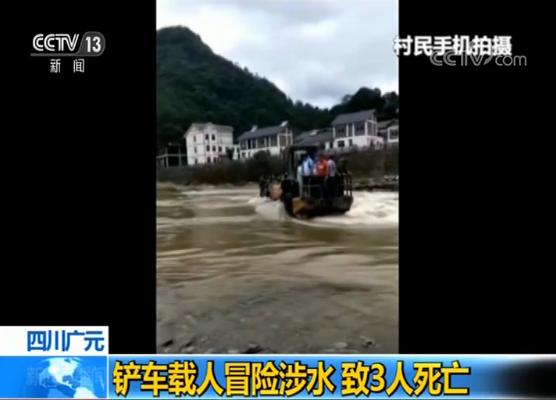 载有8人铲车冒险涉水在洪水中侧翻 致3人死亡|铲车|涉水