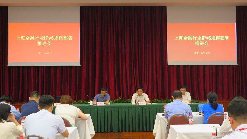 央行发布《上海金融行业IPv6部署升级改造指南》
