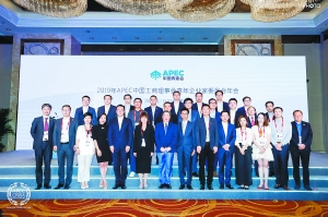 APEC中国青委会杭州论道