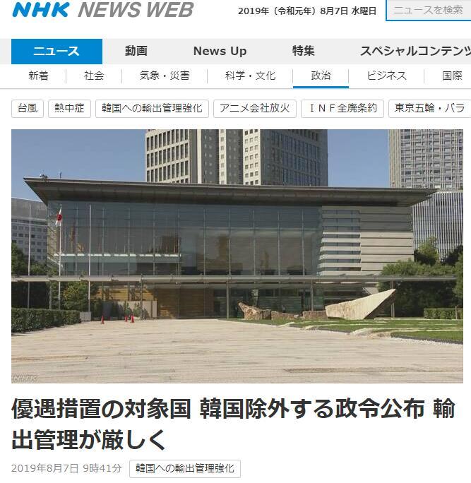 日本政府正式贴出公告 发布政令将韩国踢出白名单