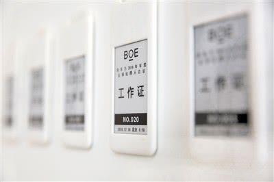 京东方电子纸投放市场 电池可续航3年时间!