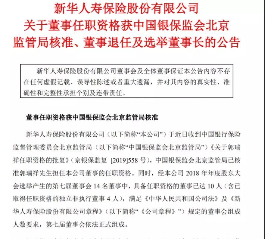 新华保险新一届董事长敲定 汇金刘浩凌出任