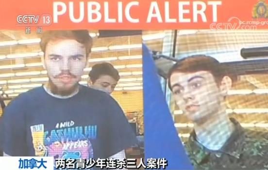加拿大两名青少年涉嫌连续杀害3人并逃逸|逃逸|嫌疑人