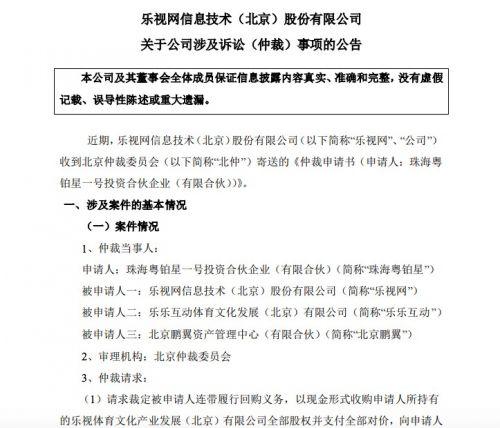 乐视网:粤铂星申请裁定公司收购乐视体育股权并付全部对价