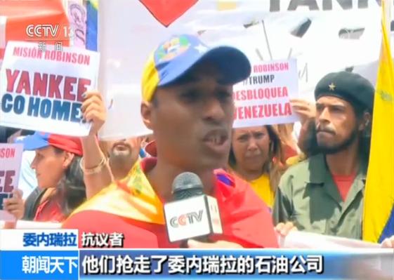 委内瑞拉民众游行要求美国撤销经济制裁|委内瑞拉|游行