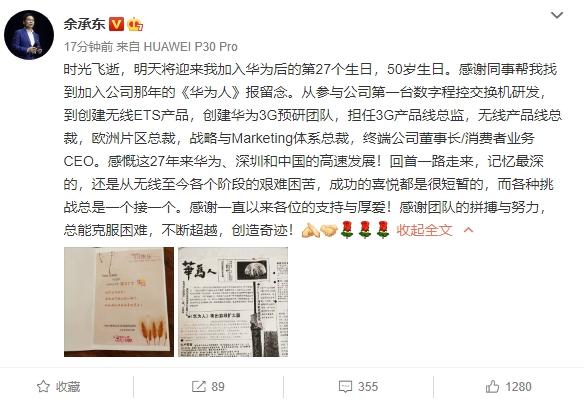 余承东加入华为27年迎50岁生日 感慨成功短暂挑战多