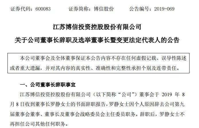 罗静辞职了:涉诈骗被刑拘 引发多家上市公司连锁闪崩