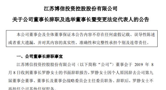 <b>诺亚案新进展:罗静辞任博信股份董事长 汤永芦接任</b>