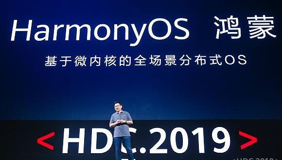 华为发布鸿蒙系统 将拿10亿美金激励开发者建设生态