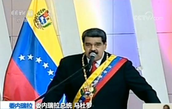 美冻结委内瑞拉在美资产 委总统:准备好与美斗争|委内瑞拉|特朗普