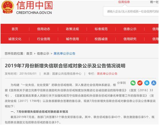 7月失信黑名单苏荣掮客在其中 曾内幕交易被罚1亿