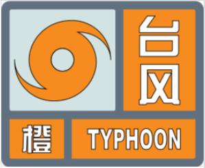 再度升级 上海发布今年首个台风橙色预警|橙色预警|再度升级